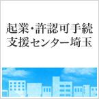 起業・許認可手続支援センター埼玉