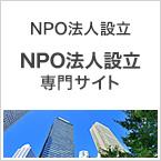 NPO法人設立専門サイト