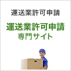 運送業務許可申請専門サイト