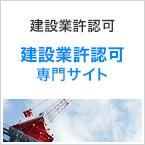 建設業許認可専門サイト