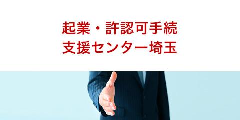 起業・許認可手続 支援センター埼玉